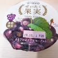 季節限定商品です😊ぶどう🍇美味しい🍇