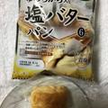 塩バターパンは好みが分かれるな。
