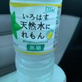 さっぱりレモン香る天然水