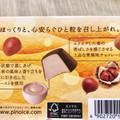 アイスからあふれる栗感…☆
