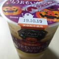 理想的食感かぼちゃプリン