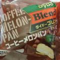 コーヒーメロンパン☆ミ