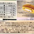 カラメル弱め…ざっくりクッキークリームパン(^^)