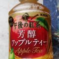 甘さ控えめでリンゴのいい香り