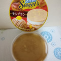 栗ソースとクッキーの塩気にハマる(〃ノωノ)♡♥︎∗*゚
