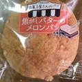 ふんわりしたメロンパン(^ ^)
