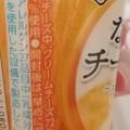 残り1%のチーズのナゾ(?_?)