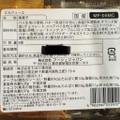 関東限定メープル味(多分)
