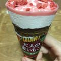苺ソース入りの甘いアイス