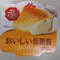 甘いみるくチーズで満足たっぷりん(=^ェ^=)