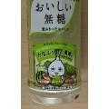 神奈川県限定ボトル