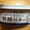 発酵しているらしい🐮