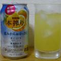 柑橘系独特の渋味