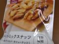 ローソン メープルミックスナッツ 袋40g