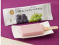 ローソン Uchi Cafe' 日本のフルーツ 長野県産巨峰&岡山県産シャインマスカット