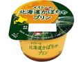 メイトー メイトーの北海道かぼちゃプリン カップ105g