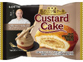 ロッテ カスタードケーキ 2種のマロンを使ったモンブラン 袋1個