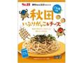 S&B まぜるだけのスパゲッティソース ご当地の味 秋田いぶりがっこ&チーズ 袋53.4g