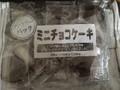 ローヤル製菓 ミニチョコケーキ 袋129g