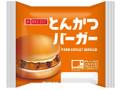 イトーパン とんかつバーガー 袋1個