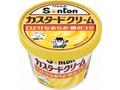 ソントン ファミリーカップ カスタードクリーム カップ135g