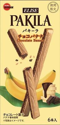 ブルボン バナナの味わい商品8品
