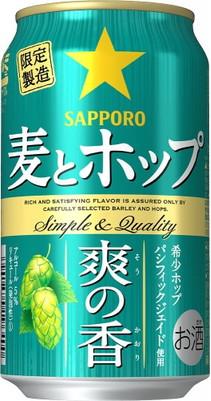 サッポロ 麦とホップ 爽の香
