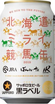黒ラベル 北海道ミライ競馬缶