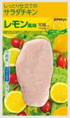 米久サラダチキン レモン風味