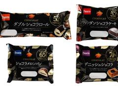 【ビターで濃厚】Pascoからカカオ50%以上のダークチョコを生かした4品を新発売!