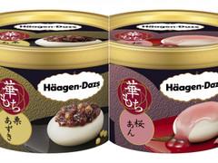 【2種のおもちとアイスのハーモニー】ハーゲンダッツ「華もち」から『栗あずき』&『桜あん』新発売!