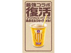 【最強コラボ復活】マクドナルド「マックシェイク 森永ミルクキャラメル」期間限定で販売