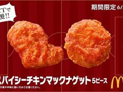 マクドナルドが刺激的な味わいの「スパイシーチキンマックナゲット」新発売!相性抜群な限定ソース2種も登場