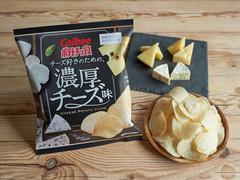 カルビー「ポテトチップスチーズ好きのための濃厚チーズ味」はローソン限定!