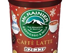 「マウントレーニア」のカフェラッテに、季節限定ほろにがカフェココア味が仲間入り