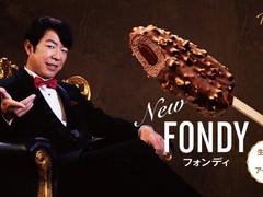 赤城乳業「フォンディ」新発売!生チョコレート入りアイスとアーモンドの相性抜群◎