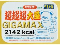 ペヤング ソースやきそば 超超超大盛 GIGAMAX QUOカードPay カップ439g