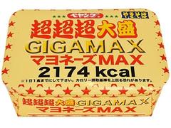 ペヤング ソースやきそば 超超超大盛 GIGAMAX マヨネーズMAX