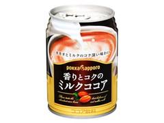 ポッカサッポロ 香りとコクのミルクココア 缶250g