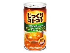 ポッカサッポロ じっくりコトコト オニオンコンソメ 缶190g