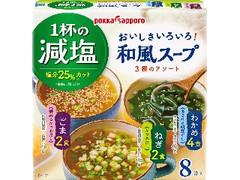 ポッカサッポロ 一杯の減塩 和風スープアソート 箱8袋