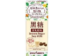 ポッカサッポロ 黒糖のまろやか豆乳飲料 ユーグレナ&SBL88