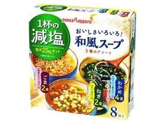 ポッカサッポロ 1杯の減塩 和風スープ 3種のアソート 8袋入 箱66.6g