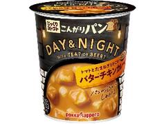 ポッカサッポロ じっくりコトコトこんがりパンDAY&NIGHT バターチキンカレーカップ