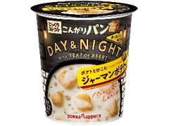 ポッカサッポロ じっくりコトコトこんがりパンDAY&NIGHT ジャーマンポテト味カップ