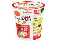 ポッカサッポロ きちんと朝食スープ 中華粥 カップ28.2g