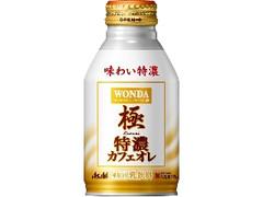 アサヒ ワンダ 極 特濃カフェオレ 缶260g