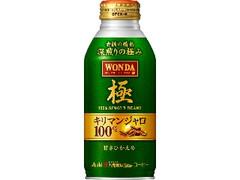 アサヒ ワンダ 極 キリマンジャロ100% 缶370g