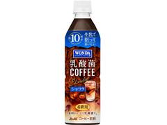 アサヒ ワンダ 乳酸菌コーヒー ショコラ 希釈用