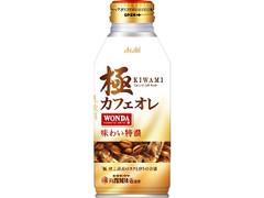 アサヒ ワンダ 極 カフェオレ 缶370g